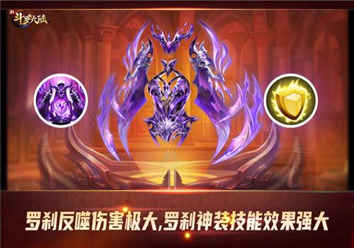 噬魂水晶伤害分摊《新斗罗大陆》SS+神器罗刹神装霸气登场